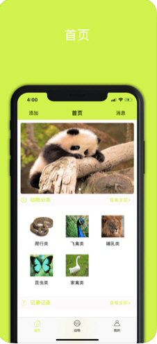 Animal_Plusapp苹果版v1.1截图0