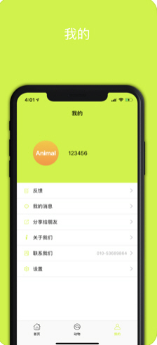 Animal_Plusapp苹果版v1.1截图2