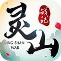 灵山战记游戏官方飞升版1.0.0