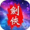 剑侠客之蚩尤附身破解无限钻石版4.4.0