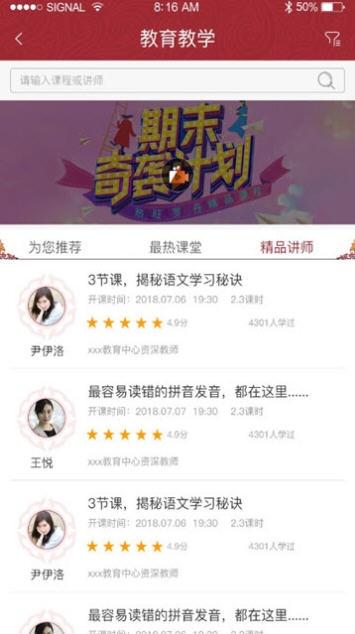 热旺罗丹app在线教育软件1.0.0截图0
