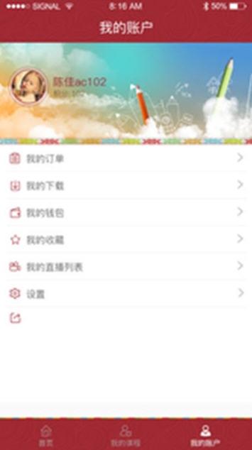 热旺罗丹app在线教育软件1.0.0截图1