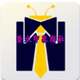 萤火印象图社永久破解版1.3.3