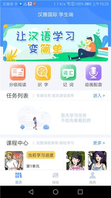 汉雅国际汉语学习app1.1.3截图0