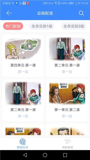 汉雅国际汉语学习app1.1.3截图2