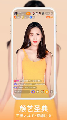 2020龙珠直播app官网最新版v6.2.0截图0