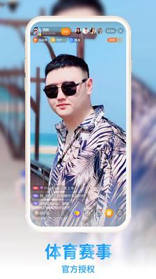 2020龙珠直播app官网最新版v6.2.0截图1