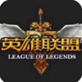 英雄联盟单职业手游首次登陆送红包预约版v3.48