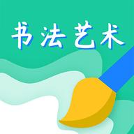 书法艺术学习平台2020最新版1.0.1