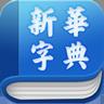 新华字典安卓版