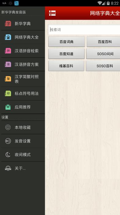 新华字典安卓版v1.2 离线版截图4