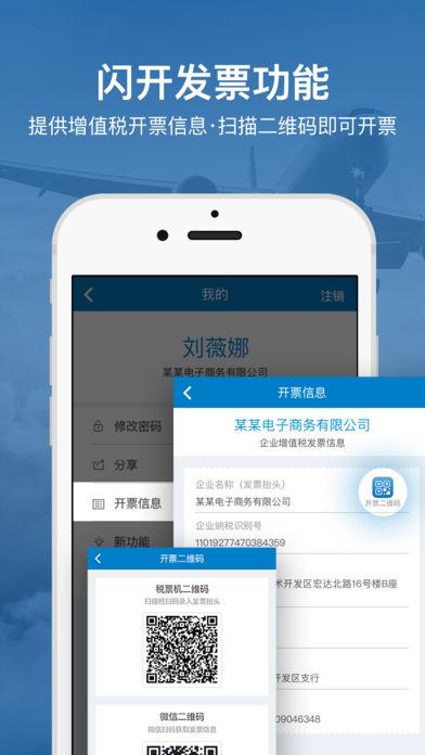 差旅平台app官方版v4.0.6最新版截图0