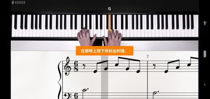 flowkey学习钢琴演奏app