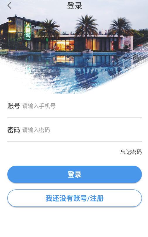 订酒店么app官方版