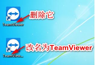 TeamViewer静默自动一键运行工具