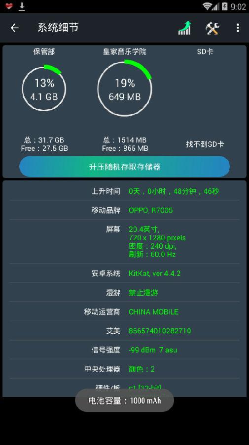 电池魔法医生app