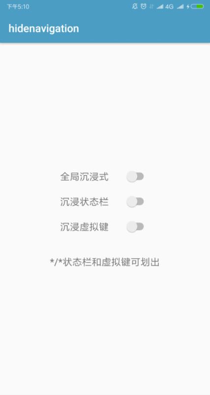 隐藏虚拟键app免root