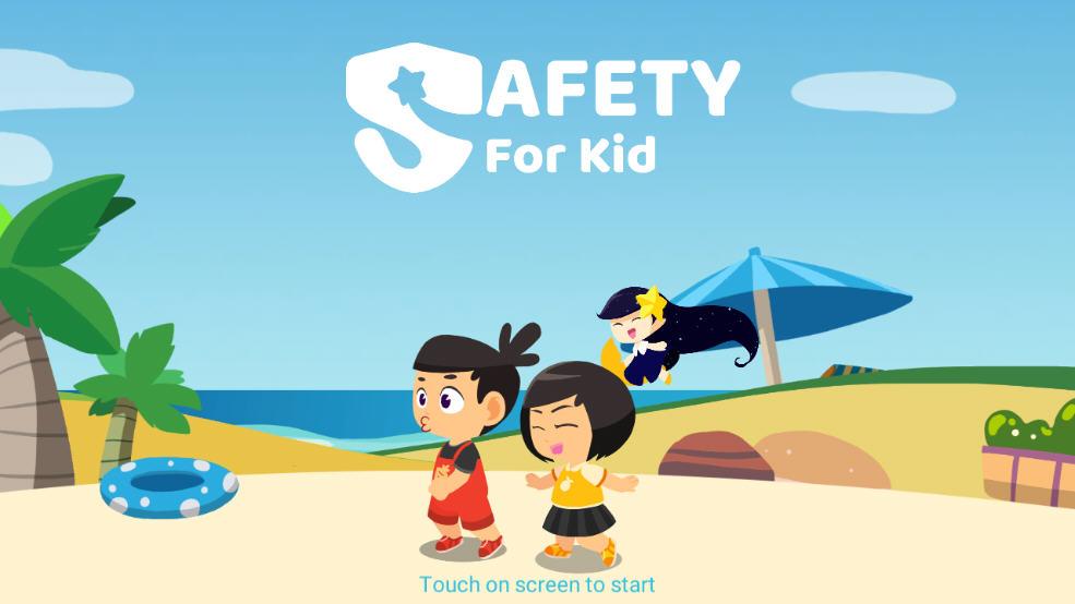儿童安全教育手游