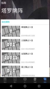 塔罗牌占卜app手机版