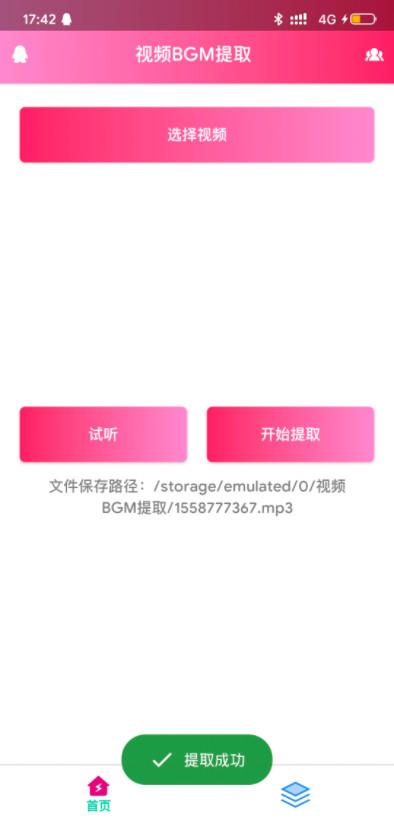 视频BGM提取app