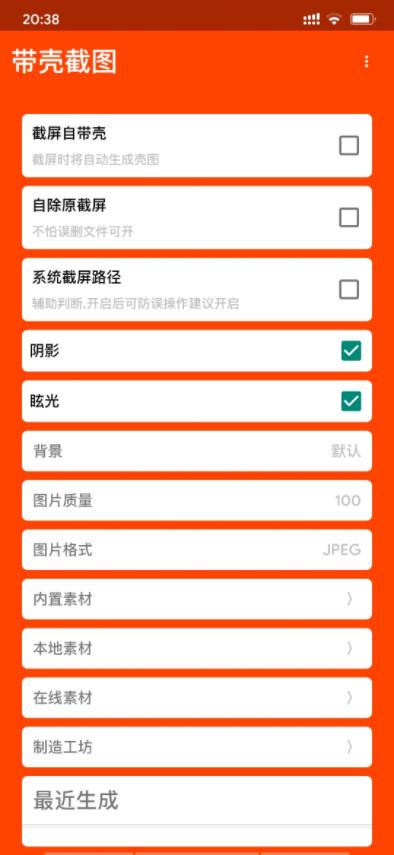 带壳截图app手机版v0.0.9截图0