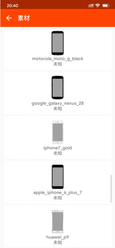 带壳截图app手机版v0.0.9截图1