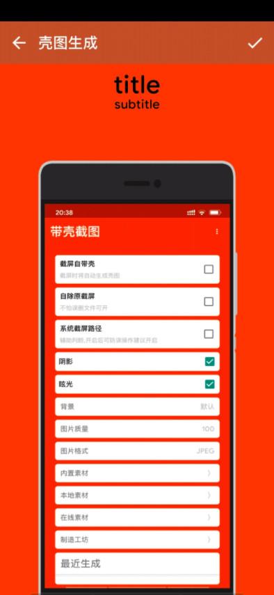 带壳截图app手机版v0.0.9截图2