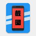 带壳截图app手机版