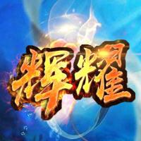 辉耀1.0.0正式版(附隐藏英雄密码攻略秘籍)