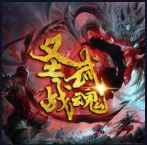 圣武战魂1.1正式版(附隐藏英雄密码攻略秘籍)