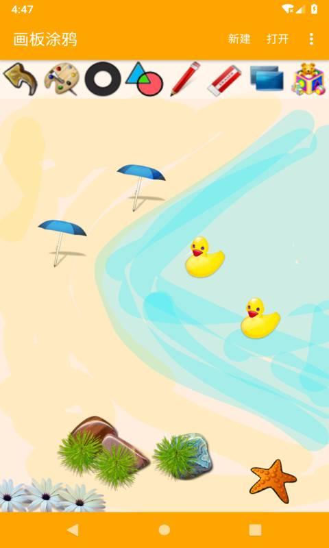 自由涂鸦安卓版v6.7.273截图0