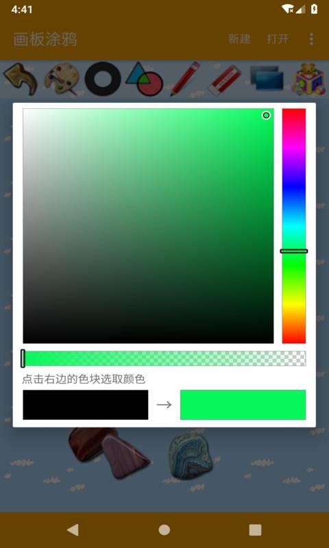 自由涂鸦安卓版v6.7.273截图2
