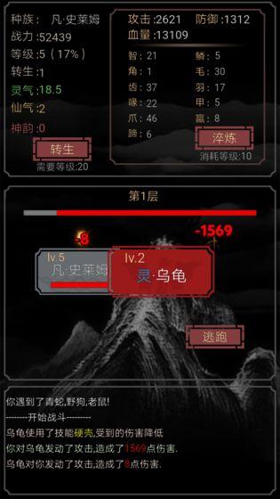 开局一只史莱姆手机版v1.1截图2