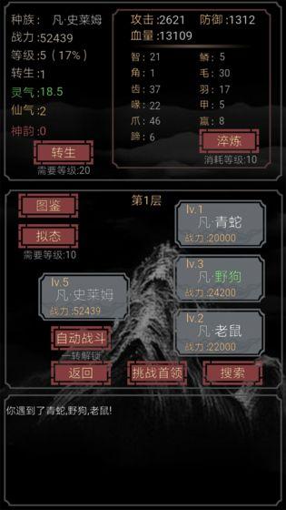 开局一只史莱姆手机版v1.1截图3
