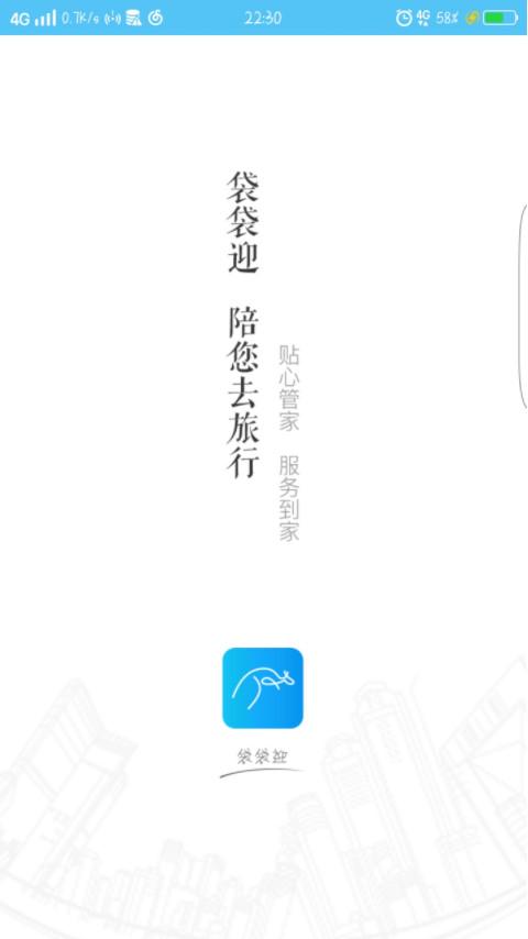 袋袋迎旅游appV3.6.1截图0