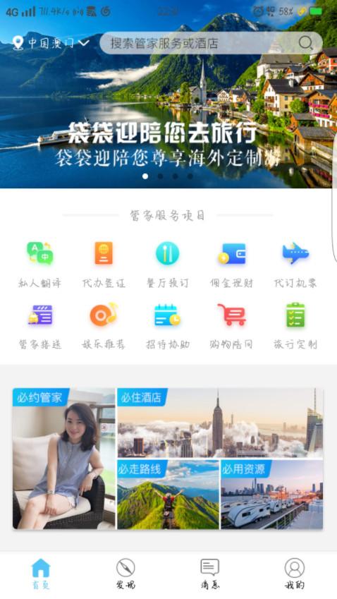 袋袋迎旅游appV3.6.1截图1
