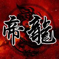 帝龙1.0.0正式版(附隐藏英雄密码攻略秘籍)