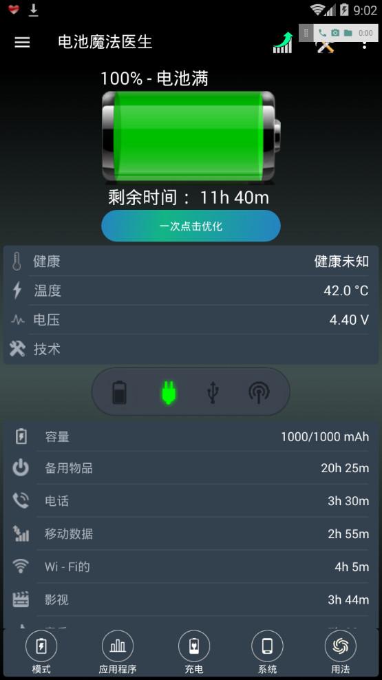 电池魔法医生appv1.5.32截图0