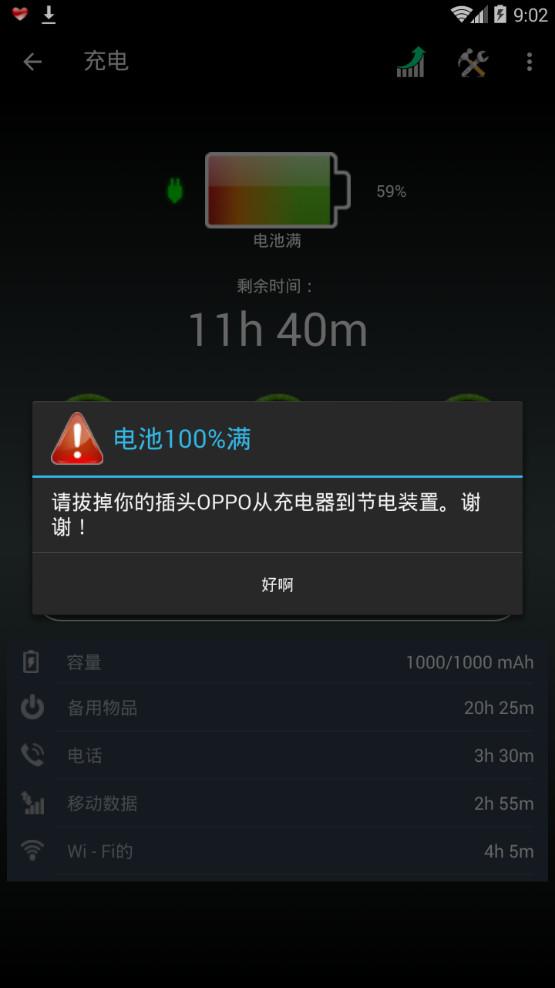 电池魔法医生appv1.5.32截图1