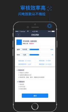海王星贷款appv1.0截图0
