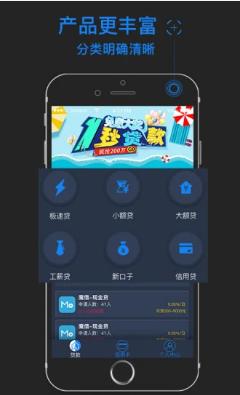 海王星贷款appv1.0截图2