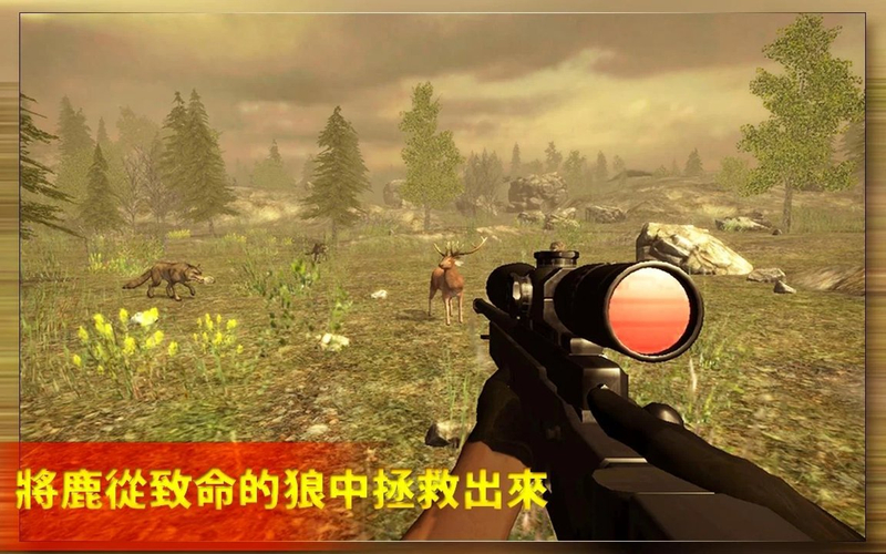 动物狩猎狙击手手游版2.0.0截图0