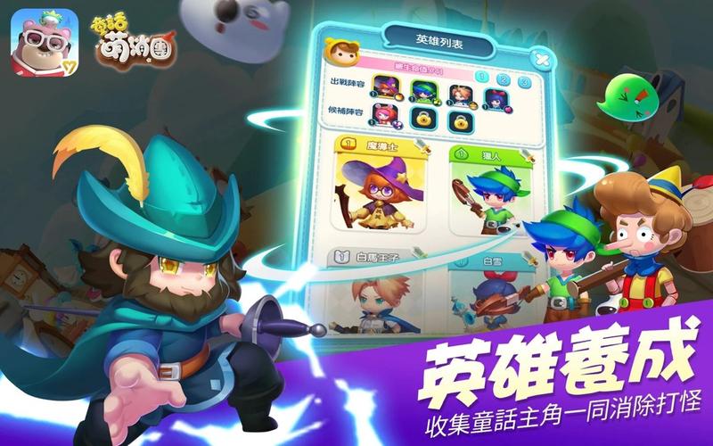 童话萌消团安卓版1.0.5截图0