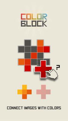 彩色方块拼图手游v1.0.1截图0