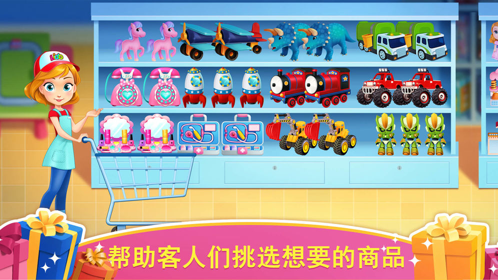 天才宝宝玩具店安卓版v1.0.0截图2