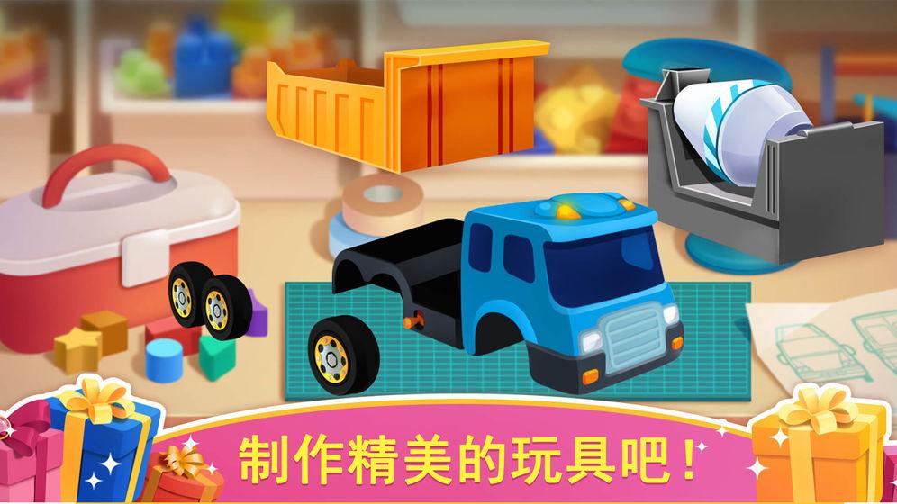 天才宝宝玩具店安卓版v1.0.0截图3