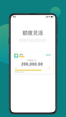 多享金汇appv2.3.39截图2