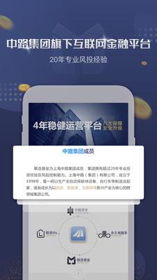联连普金借贷v6.2.0截图2