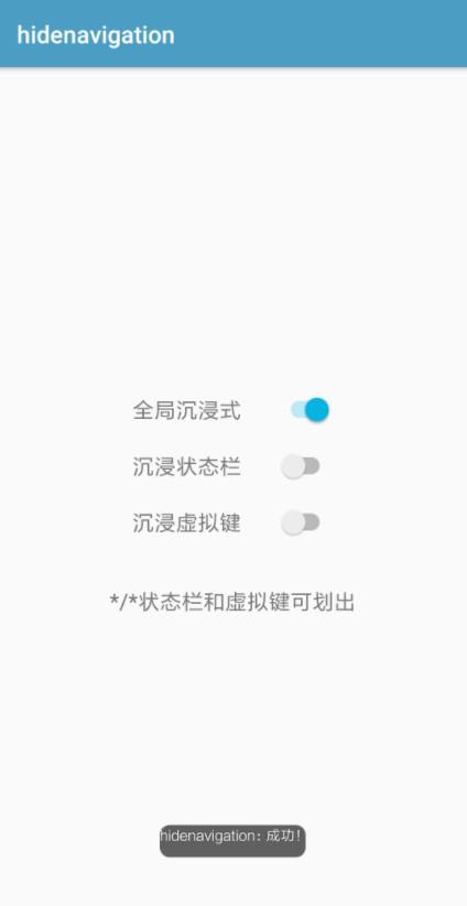 隐藏虚拟键app免rootv1.4.2 最新版截图1