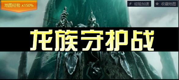 龙族守护战1.0.0正式版(附隐藏英雄密码攻略秘籍)截图0